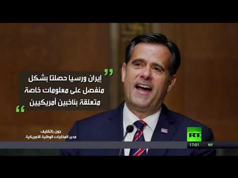 مزاعم أميركية بتدخل روسيا وإيران في الانتخابات الرئاسية