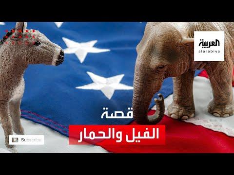 شاهد قصة شعار الفيل والحمار للحزبين الجمهوري والديمقراطي