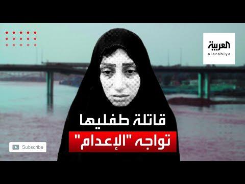 شاهد عراقية قتلت طفليها تواجه عقوبة الإعدام