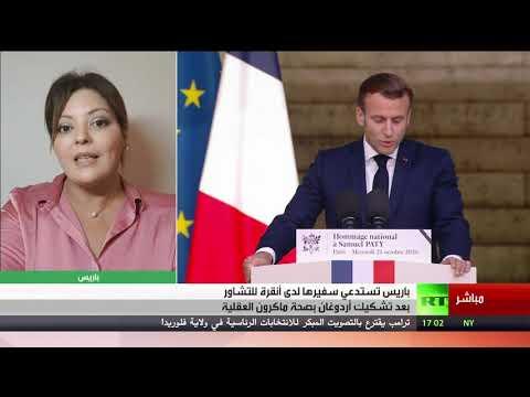 باريس تستدعي سفيرها لدى أنقرة للتشاور