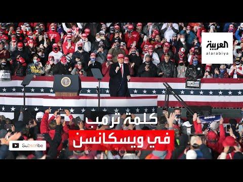 كلمة الرئيس ترمب أمام تجمع انتخابي في ولاية ويسكانسن