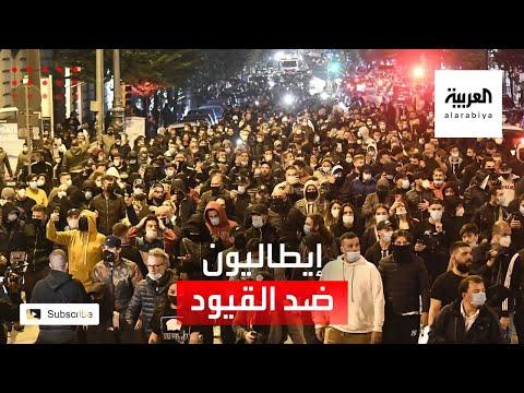 احتجاجات في إيطاليا ضد عودة قيود كورونا بسبب المخاوف من كارثة اقتصادية
