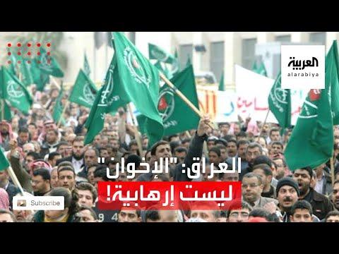أسباب رفض العراق للتصويت على تصنيف الإخوان منظّمة إرهابية