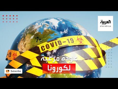 منظّمة الصحة العالمية تحذّر من منعطف خطير مع تزايد إصابات كورونا