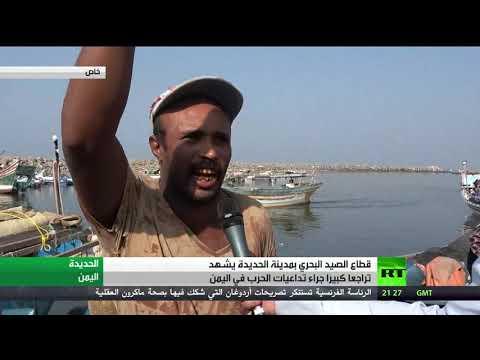 شاهد تراجع كبير في قطاع الصيد البحري في الحديدة اليمنية