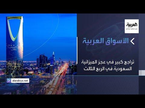 شاهد تراجع كبير في عجز الميزانية السعودية في الربع الثالث