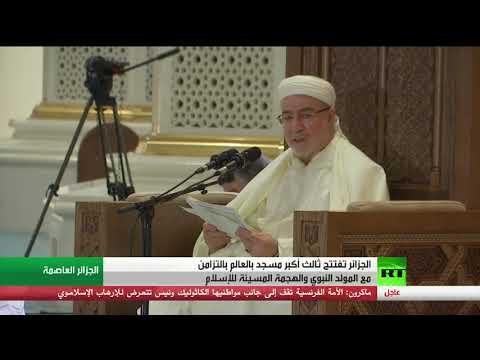 شاهد الجزائر تفتتح ثالث أكبر مسجد في العالم بالتزامن مع المولد النبوي الشريف
