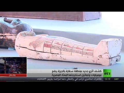 كشف أثري جديد في منطقة سقارة المصرية يضم موميات وتماثيل