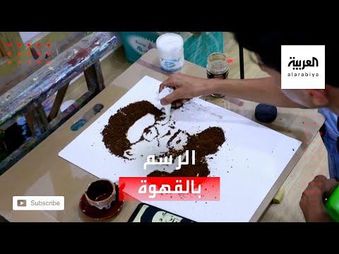 ان عراقي يبدع في استخدام القهوة لرسم لوحات فنية