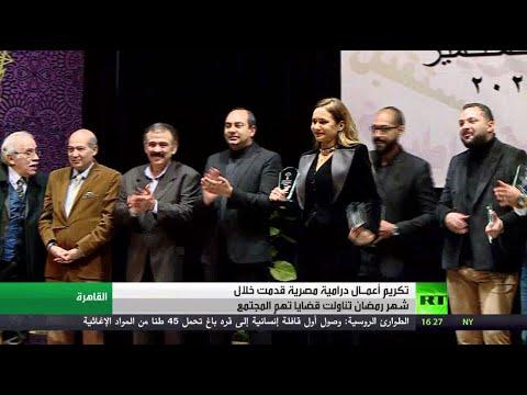 تكريم أعمال درامية مصرية قُدِمَت خلال موسم دراما رمضان