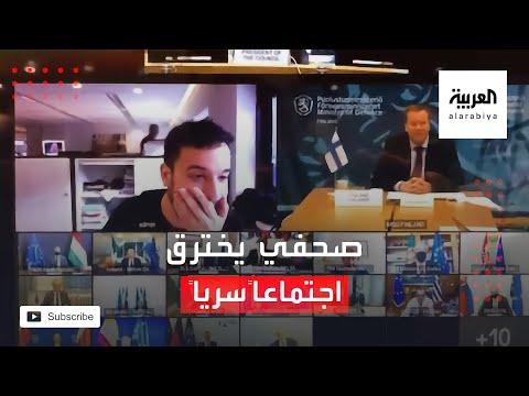 صحافي يخترق اجتماعًا سريًا لوزراء دفاع الاتحاد الأوروبي
