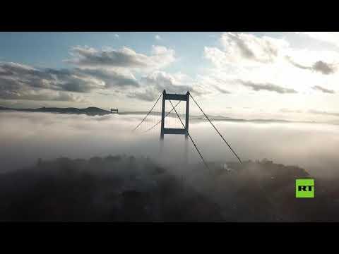 لقطات مُذهلة لضباب كثيف يغطي جسر البوسفور في إسطنبول التركية