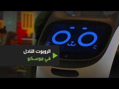 روبوت ظريف يوصل الطعام إلى الزبائن في مطعم روسي