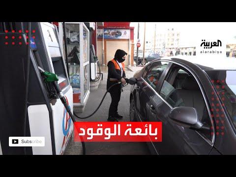 شاهد تعرّفوا إلى أول فلسطينية تعمل في محطة وقود