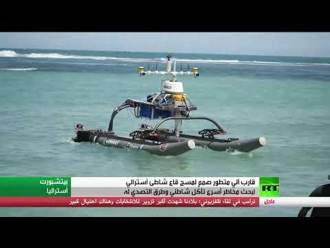 قارب آلي متطور صُمّم لمسح قاع شاطئ أسترالي