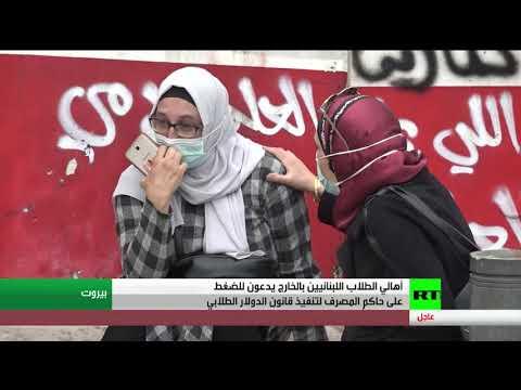 أهالي الطلاب اللبنانيين بالخارج يدعون إلى الضغط على حاكم مصرف لبنان