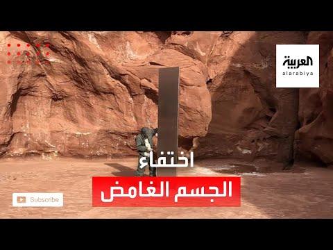 تفاصيل جديدة حول الجسم الغامض في صحراء يوتا