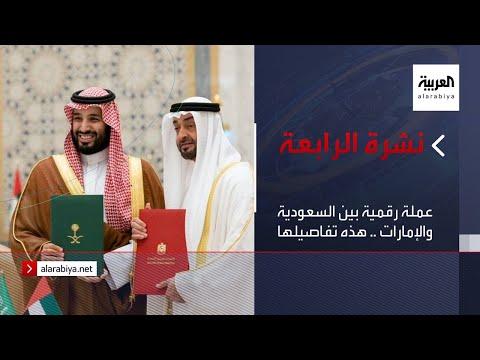 التفاصيل الكاملة عن عملة رقمية بين السعودية والإمارات