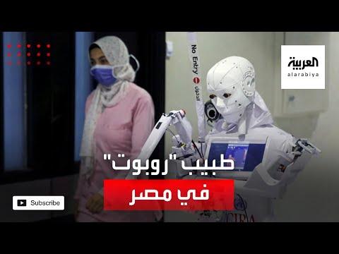 كيرا3 روبوت مصري للتقليل من عدوى كورونا في المستشفيات