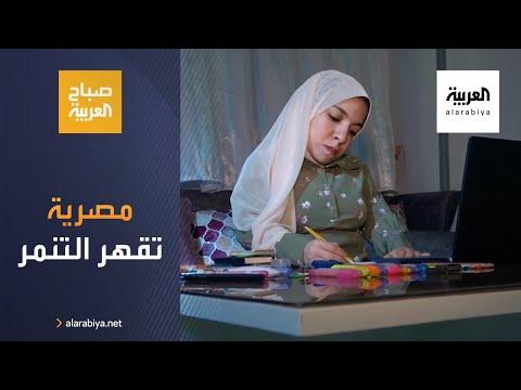 مصرية تقهر التنمر والمصاعب وتُنشئ أول خط ملابس لقصار القامة