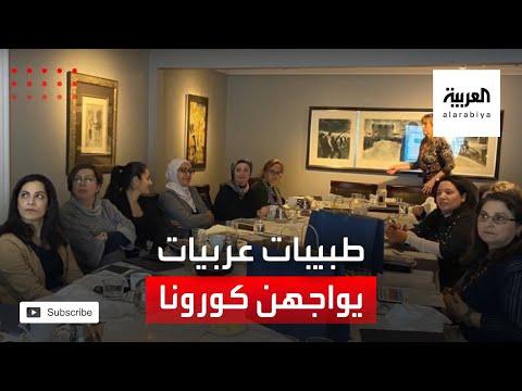 طبيبات عربيات يكافحن الغربة وكورونا في كندا