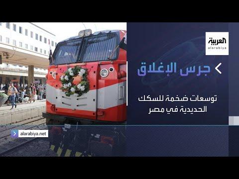 وزير النقل المصري يكشف عن توسعات ضخمة للسكك الحديدية