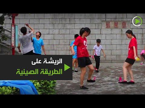 صينيون يمارسون لعبة الريشة