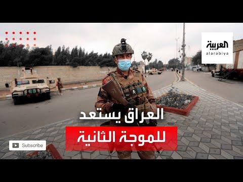 الصحة العراقية تستعد للموجة الثانية من كورونا