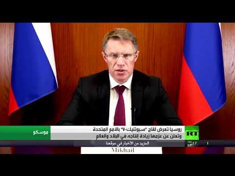 روسيا تعرض لقاح سبوتنيكفي في الأمم المتحدة
