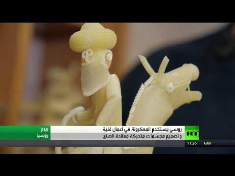 روسي يستخدم المعكرونة في أعمال فنية تثير الإعجاب