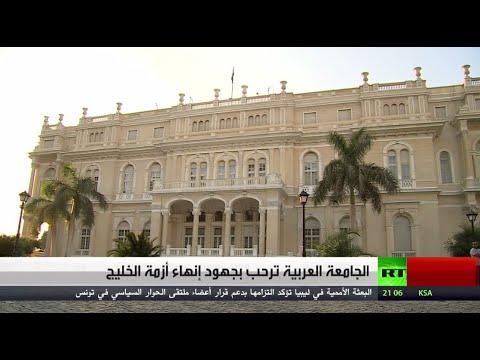 شاهد الجامعة العربية ترحب بجهود لرأب الصدع العربي وأزمة الخليج