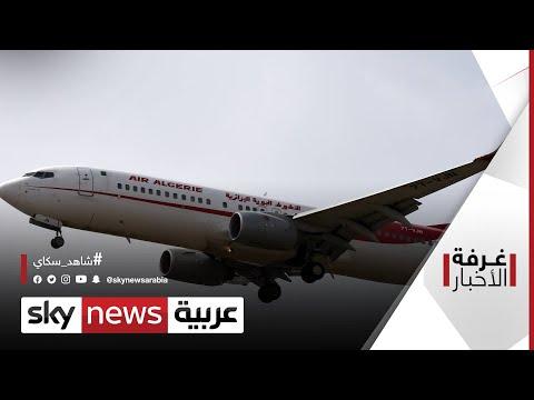 شاهد الجزائر تستأنف الرحلات الجوية الداخلية