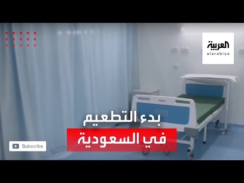 لقطات لبدء التطعيم في السعودية بلقاح الوقاية من كورونا