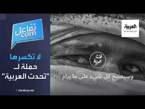 حملة لـتحدث العربية بمناسبة يومها العالمي تغزو وسائل التواصل