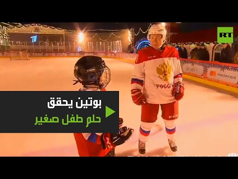 شاهد الرئيس بوتين يحقق حلم طفل