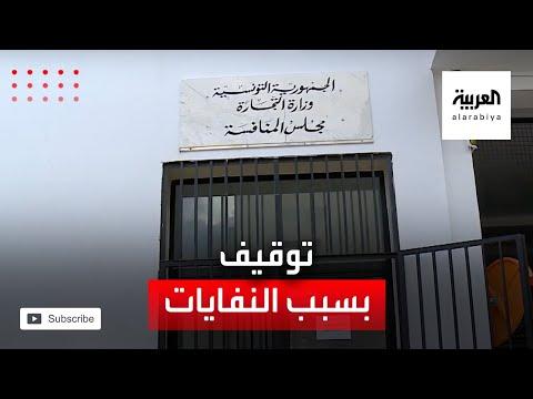 في قضية حاويات النفايات المستوردة شاهد توقيف مسؤولين في تونس بقضية النفايات