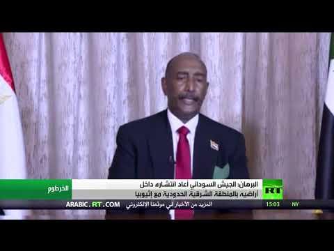 شاهد البرهان يؤكّد أن الجيش السوداني أعاد انتشاره داخل أراضيه في المنطقة الشرقية