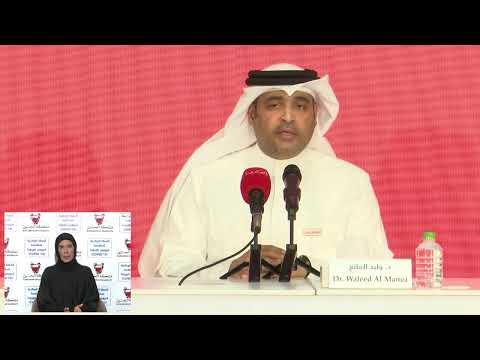 شاهد المؤتمر الصحافي للفريق البحريني الطبي لمكافحة كورونا