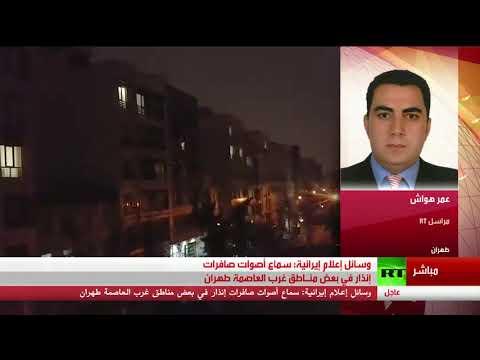 شاهد حميد رضا غودرزي يكشف سبب سماع دوي صفارات الإنذار في طهران