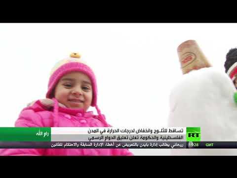 شاهدالثلوج تزين شوارع المدن الفلسطينية إثر منخفض جوي