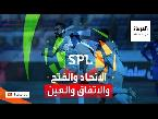 عادل البطي يتحدث عن مباراتي الاتحاد والفتح والاتفاق والعين