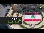 شاهد علم لبنان يدخل موسوعة غينيس